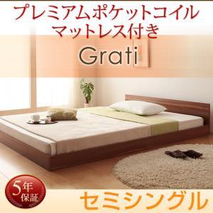 分割可能 低価格ベッド シンプルデザイン大型フロアベッド Grati グラティー プレミアムポケットコイルマットレス付き セミシングルマットレス付 マットレス込み セミシングルベッド セミシングル ベッドフレーム フロアベッド