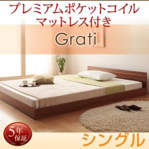 分割可能 低価格ベッド シンプルデザイン大型フロアベッド Grati グラティー プレミアムポケットコイルマットレス付き シングルマットレス付 マットレス込み シングルベッド ベッドフレーム フロアベッド 寝具・ベッド ローベッド ベット 木製 低床