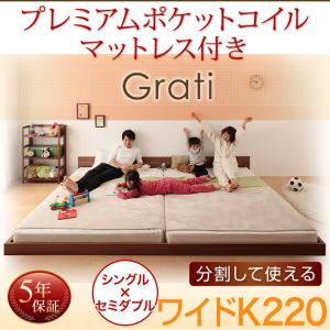 分割可能 低価格ベッド シンプルデザイン大型フロアベッド Grati グラティー プレミアムポケットコイルマットレス付き ワイドK220(S+SD)連結タイプ 分割可能 マットレス組合わせ マットレス付 マットレス込み マットレス ファミリー 子供 添い寝 家族 大型ベッド