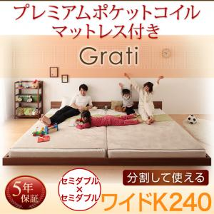 分割可能 低価格ベッド シンプルデザイン大型フロアベッド Grati グラティー プレミアムポケットコイルマットレス付き ワイドK240(SD×2)連結タイプ 分割可能 マットレス組合わせ マットレス付 マットレス込み マットレス ファミリー 子供 添い寝 家族 大型ベッド
