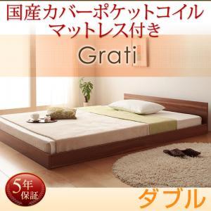 分割可能 低価格ベッド シンプルデザイン大型フロアベッド Grati グラティー 国産カバーポケットコイルマットレス付き ダブルマットレス付 マットレス込み ダブルベッド マットレス ダブル ベッドフレーム フロアベッド ベット 低床ベッド
