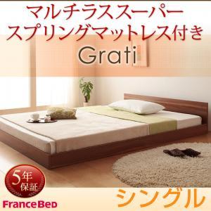 分割可能 低価格ベッド シンプルデザイン大型フロアベッド Grati グラティー マルチラススーパースプリングマットレス付き シングルマットレス付 マットレス込み シングルベッド フランスベッド社製マットレス 国産マットレス 日本製マットレス フランスベッド