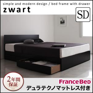 シンプルモダンデザイン・収納ベッド ZWART ゼワート デュラテクノマットレス付き セミダブル