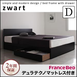シンプルモダンデザイン・収納ベッド ZWART ゼワート デュラテクノマットレス付き ダブル