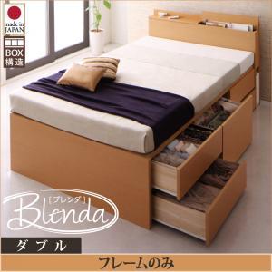 日本製ベッド 国産ベッド 国産 高級ベッド コンセント、収納ヘッドボード付きチェストベッド Blenda ブレンダ ベッドフレームのみ ダブルマットレス無 マットレス別売り 大容量収納ベッド