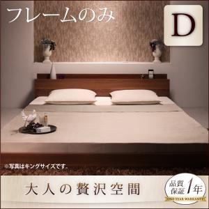 棚・コンセント付きフロアベッド mon ange モナンジェ ベッドフレームのみ ダブルマットレス付 マットレス込み ダブルベッド マットレス ダブル ベッドフレーム フロアベッド ベット 低床ベッド