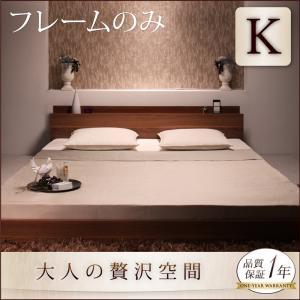棚・コンセント付きフロアベッド mon ange モナンジェ ベッドフレームのみ キング(K×1)マットレス無 キングサイズ マットレス含まれず ベッドフレーム フロアベッド 寝具・ベッド ローベッド ベット 木製 低床 低床ベッド