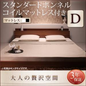 棚・コンセント付きフロアベッド mon ange モナンジェ スタンダードボンネルコイルマットレス付き ダブルマットレス付 マットレス込み ダブルベッド マットレス ダブル ベッドフレーム フロアベッド ベット 低床ベッド