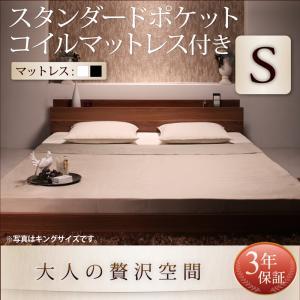 棚・コンセント付きフロアベッド mon ange モナンジェ スタンダードポケットコイルマットレス付き シングルマットレス付 マットレス込み シングルベッド ベッドフレーム フロアベッド 寝具・ベッド ローベッド ベット 木製 低床 低床ベッド