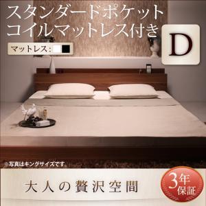 棚・コンセント付きフロアベッド mon ange モナンジェ スタンダードポケットコイルマットレス付き ダブルマットレス付 マットレス込み ダブルベッド マットレス ダブル ベッドフレーム フロアベッド ベット 低床ベッド