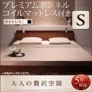 棚・コンセント付きフロアベッド mon ange モナンジェ プレミアムボンネルコイルマットレス付き シングルマットレス付 マットレス込み シングルベッド ベッドフレーム フロアベッド 寝具・ベッド ローベッド ベット 木製 低床 低床ベッド