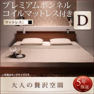 棚・コンセント付きフロアベッド mon ange モナンジェ プレミアムボンネルコイルマットレス付き ダブルマットレス付 マットレス込み ダブルベッド マットレス ダブル ベッドフレーム フロアベッド ベット 低床ベッド