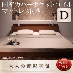 棚・コンセント付きフロアベッド mon ange モナンジェ 国産カバーポケットコイルマットレス付き ダブルマットレス付 マットレス込み ダブルベッド マットレス ダブル ベッドフレーム フロアベッド ベット 低床ベッド