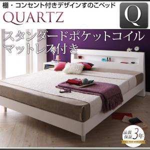 棚・コンセント付きデザインすのこベッド Quartz クォーツ ポケットコイルマットレスレギュラー付き クイーン(Q×1)