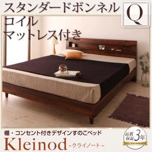 棚・コンセント付きデザインすのこベッド Kleinod クライノート スタンダードボンネルコイルマットレス付き クイーン(Q×1)