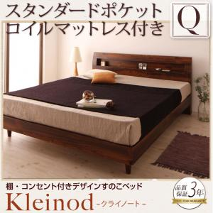 棚・コンセント付きデザインすのこベッド Kleinod クライノート スタンダードポケットコイルマットレス付き クイーン(Q×1)