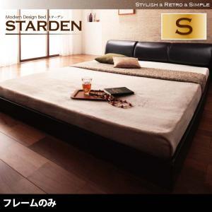 モダンデザインフロアベッド Starden スターデン ベッドフレームのみ シングルマットレス無 シングルベッド ベッドフレーム フロアベッド 寝具・ベッド ローベッド ベット 木製 低床 低床ベッド