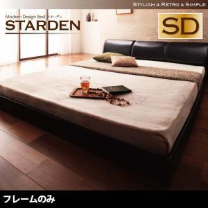 モダンデザインフロアベッド Starden スターデン ベッドフレームのみ セミダブルマットレス付 マットレス込み セミダブルベッド マットレス セミダブル ベッドフレーム フロアベッド ベット 低床ベッド