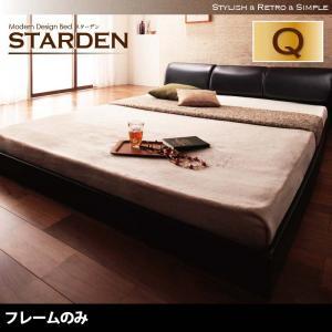 モダンデザインフロアベッド Starden スターデン ベッドフレームのみ クイーン(Q×1)マットレス無 クイーンサイズ マットレス含まれず ベッドフレーム フロアベッド 寝具・ベッド ローベッド ベット 木製 低床 低床ベッド
