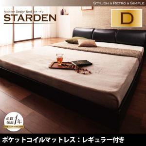 モダンデザインフロアベッド Starden スターデン ポケットコイルマットレスレギュラー付き ダブルマットレス付 マットレス込み ダブルベッド マットレス ダブル ベッドフレーム フロアベッド ベット 低床ベッド