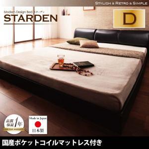 モダンデザインフロアベッド Starden スターデン 国産ポケットコイルマットレス付き ダブルマットレス付 マットレス込み ダブルベッド マットレス ダブル ベッドフレーム フロアベッド ベット 低床ベッド