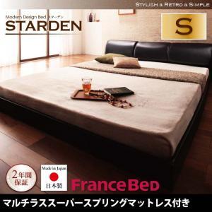 モダンデザインフロアベッド Starden スターデン マルチラススーパースプリングマットレス付き シングルマットレス付 マットレス込み シングルベッド ベッドフレーム フロアベッド 寝具・ベッド ローベッド 国産マットレス 日本製マットレス