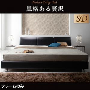 モダンデザインベッド モダン ブラック 黒 モノトーン Klein Wal クラインヴァール ベッドフレームのみ セミダブルマットレス無 ベッドフレーム フロアベッド 寝具・ベッド ベット 木製