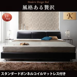 モダンデザインベッド モダン ブラック 黒 モノトーン Klein Wal クラインヴァール スタンダードボンネルコイルマットレス付き キング(K×1)