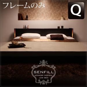 モダンライト・収納・コンセント付き大型フロアベッド Senfill センフィル ベッドフレームのみ クイーン(Q×1)マットレス無 クイーンサイズ マットレス含まれず ベッドフレーム フロアベッド 寝具・ベッド ローベッド ベット 木製 低床 低床ベッド