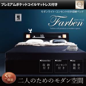 モダンライト・コンセント付き収納ベッド Farben ファーベン プレミアムポケットコイルマットレス付き クイーン(Q×1)