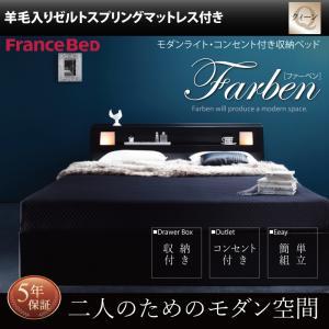 モダンライト・コンセント付き収納ベッド Farben ファーベン 羊毛入りゼルトスプリングマットレス付き クイーン(Q×1)
