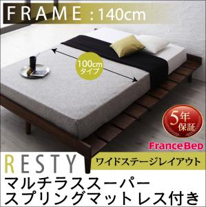 デザインすのこベッド Resty リスティー マルチラススーパースプリングマットレス付き ワイドステージ シングル フレーム幅140フランスベッド製マットレス 国産マットレス 日本製マットレス France Bed フランスベッド シングルベッド シングルベット