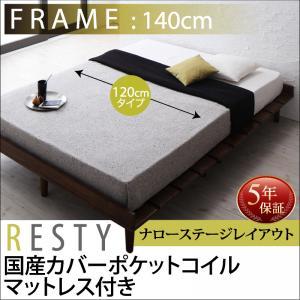 デザインすのこベッド Resty リスティー 国産カバーポケットコイルマットレス付き ステージ セミダブル フレーム幅140