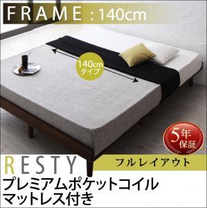 デザインすのこベッド Resty リスティー プレミアムポケットコイルマットレス付き フルレイアウト ダブル フレーム幅140