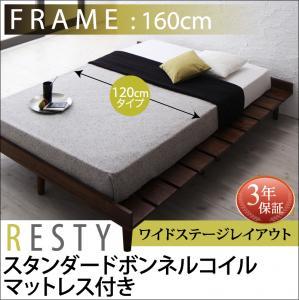 デザインすのこベッド Resty リスティー スタンダードボンネルコイルマットレス付き ワイドステージ セミダブル フレーム幅160 セミダブルベッド セミダブルベット セミダブルサイズ