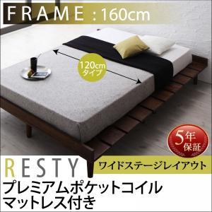 デザインすのこベッド Resty リスティー プレミアムポケットコイルマットレス付き ワイドステージ セミダブル フレーム幅160 セミダブルベッド セミダブルベット セミダブルサイズ