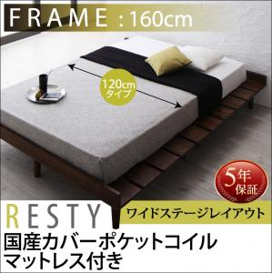 デザインすのこベッド Resty リスティー 国産カバーポケットコイルマットレス付き ワイドステージ セミダブル フレーム幅160国産マットレス付 日本製マットレス 国産マットレス セミダブルベッド セミダブルベット セミダブルサイズ