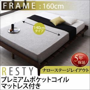 デザインすのこベッド Resty リスティー プレミアムポケットコイルマットレス付き ステージ ダブル フレーム幅160 ダブルベッド ダブルベット ダブルサイズ