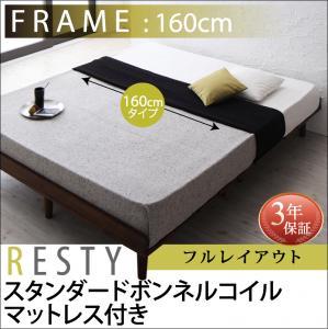 デザインすのこベッド Resty リスティー スタンダードボンネルコイルマットレス付き フルレイアウト クイーン(Q×1) フレーム幅160クイーンベッド マットレス付き クイーンサイズ フレーム・マットレスセット ローベッド 木製 マットレス付き マットレス有