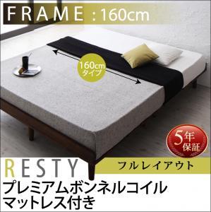 デザインすのこベッド Resty リスティー プレミアムボンネルコイルマットレス付き フルレイアウト クイーン(Q×1) フレーム幅160