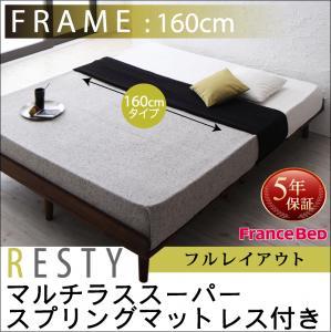 デザインすのこベッド Resty リスティー マルチラススーパースプリングマットレス付き フルレイアウト クイーン(SS×2) フレーム幅160フランスベッド製マットレス 国産マットレス 日本製マットレス France Bed フランスベッド