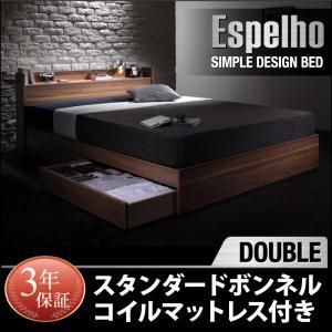 ウォルナット柄/棚・コンセント付き収納ベッド Espelho エスペリオ ボンネルコイルマットレスレギュラー付き ダブル