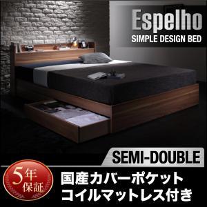 ウォルナット柄/棚・コンセント付き収納ベッド Espelho エスペリオ 国産カバーポケットコイルマットレス付き セミダブル