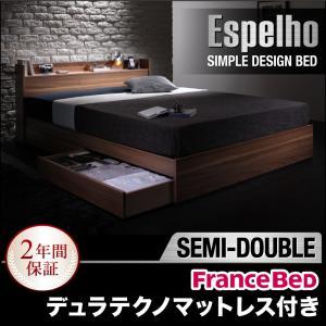 ウォルナット柄/棚・コンセント付き収納ベッド Espelho エスペリオ デュラテクノマットレス付き セミダブル
