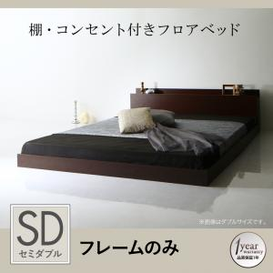 棚・コンセント付き シンプル 低価格 フロアベッド Skytor スカイトア ベッドフレームのみ セミダブルマットレス無 セミダブルベッド マットレス含まれず ベッドフレーム フロアベッド 寝具・ベッド ローベッド ベット 木製 低床 低床ベッド