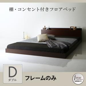 棚・コンセント付き シンプル 低価格 フロアベッド Skytor スカイトア ベッドフレームのみ ダブルマットレス無 ダブルベッド マットレス含まれず ベッドフレーム フロアベッド 寝具・ベッド ローベッド ベット 木製 低床 低床ベッド