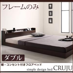 棚・コンセント付きフロアベッド Cruju クルジュ ベッドフレームのみ ダブルマットレス無 ダブルベッド マットレス含まれず ベッドフレーム フロアベッド 寝具・ベッド ローベッド ベット 木製 低床 低床ベッド