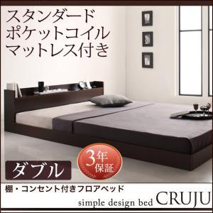 棚・コンセント付きフロアベッド Cruju クルジュ ポケットコイルマットレスレギュラー付き ダブルマットレス付 マットレス込み ダブルベッド マットレス ダブル ベッドフレーム フロアベッド ベット 低床ベッド