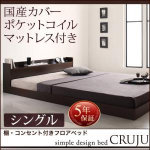 棚・コンセント付きフロアベッド Cruju クルジュ 国産ポケットコイルマットレス付き シングルマットレス付 マットレス込み シングルベッド ベッドフレーム フロアベッド 寝具・ベッド ローベッド ベット 木製 低床 低床ベッド