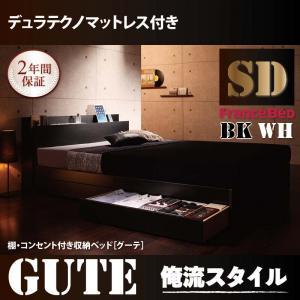 棚・コンセント付き収納ベッド Gute グーテ デュラテクノマットレス付き セミダブル